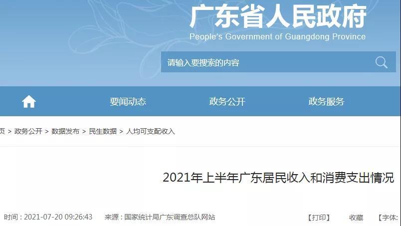 2021年上半年广东居民收入情况.jpg