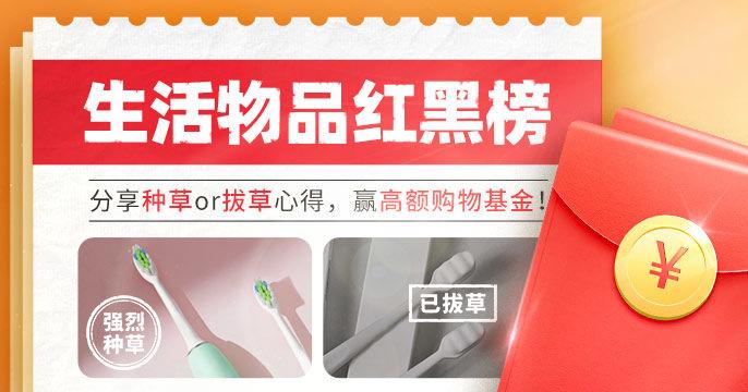 20210525-随手记-配图-生活用品红黑榜-686-360-JC.jpg