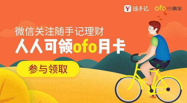 微信关注随手记理财,人人可领ofo月卡,免费骑行90天!