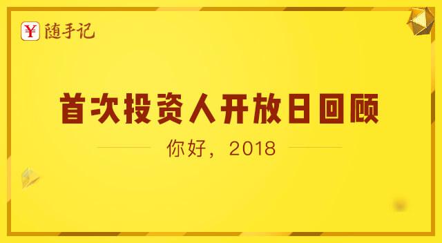 """""""你好2018,随手同行""""投资人开放日回顾"""
